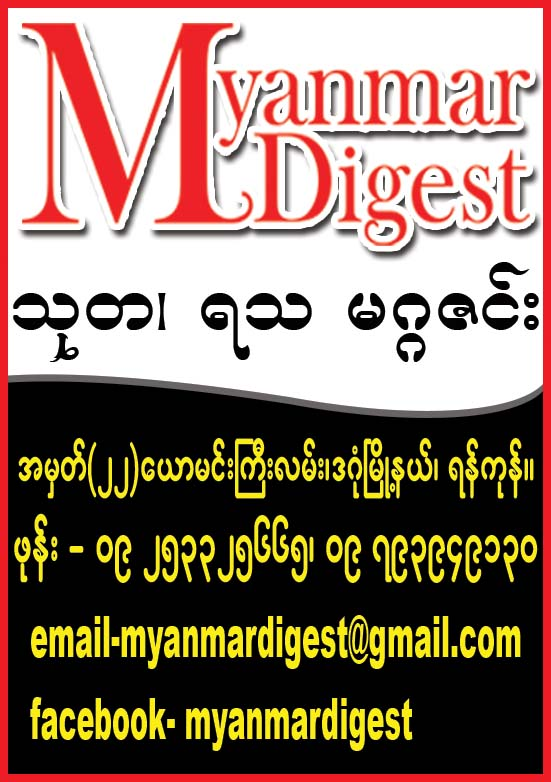 Myanmar Digest