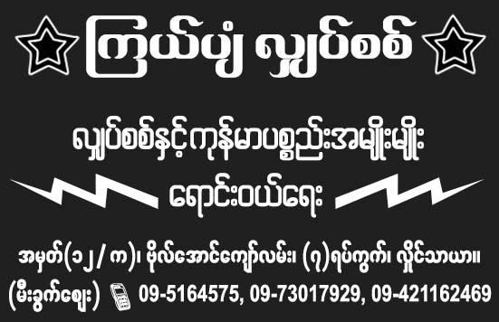 Kyal Pyan