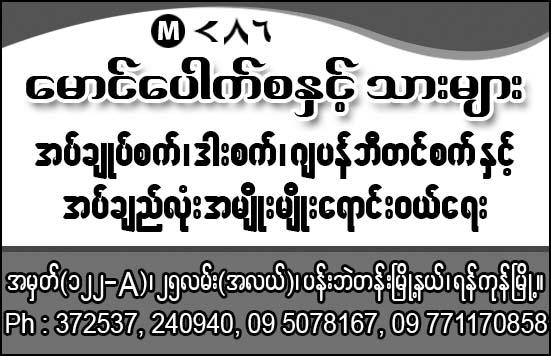 Mg Pauk Sa & Sons