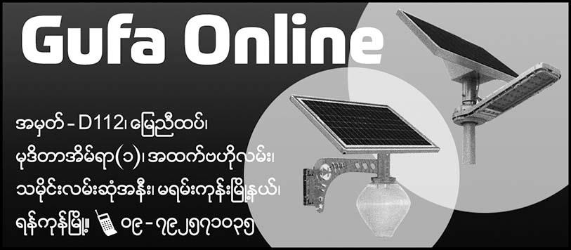 Gufa Online