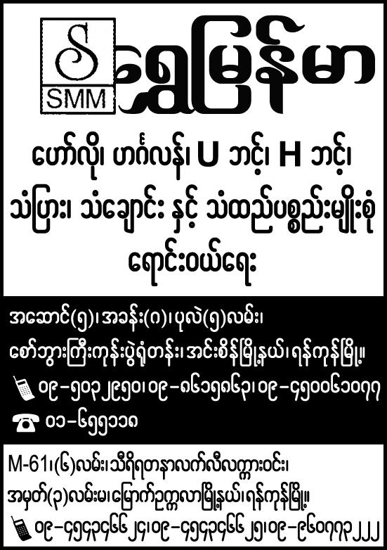 Shwe Myanmar