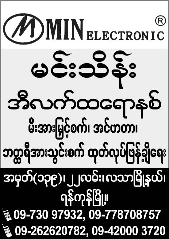 Min Thein Electronic