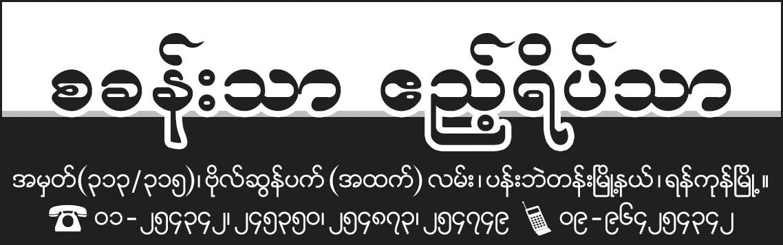 Sakhanthar
