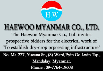 Myanmar Yellow Pages |Myanmar Trade Yellow Pages | Myanmar Trade