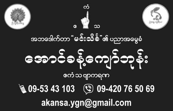 Aung Khant Kyaw Bhone