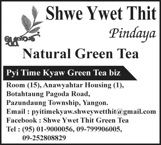 Shwe Ywet Thit