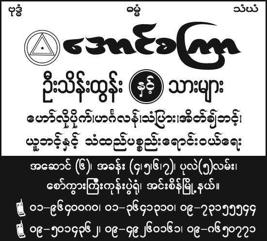 Aung Setkyar