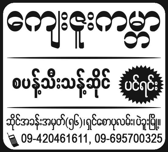 Kyay Zu Kabar