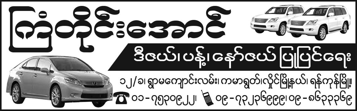 Kyan Tine Aung