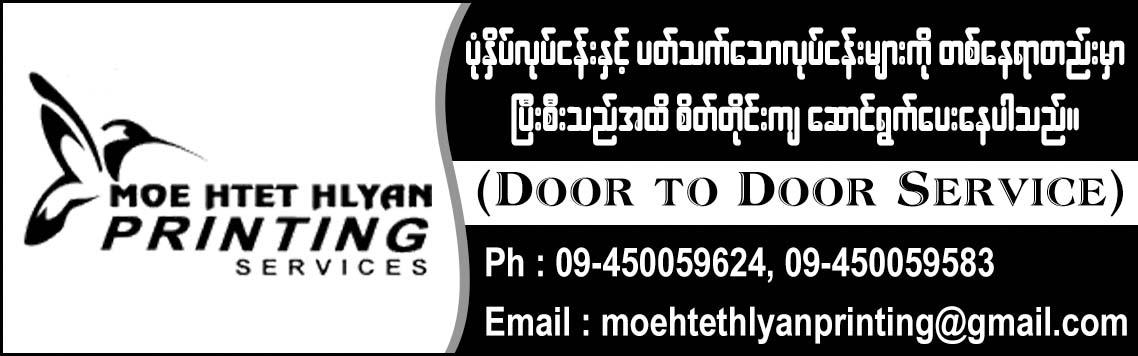 Moe Htet Hlyan