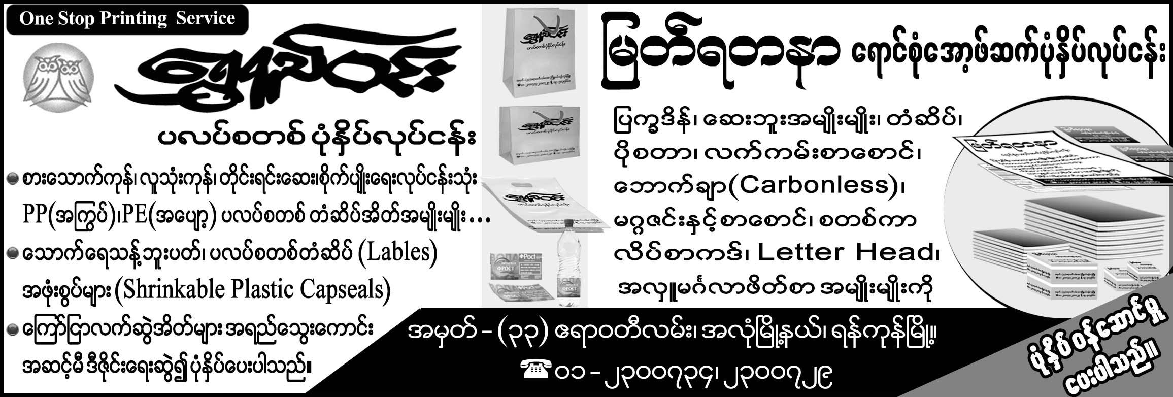 Shwe Yi Win