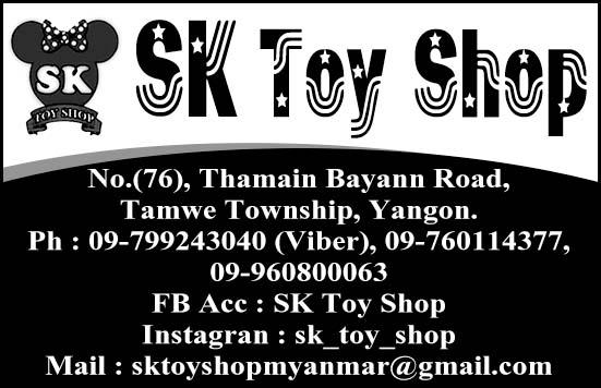 SK Toy Shop
