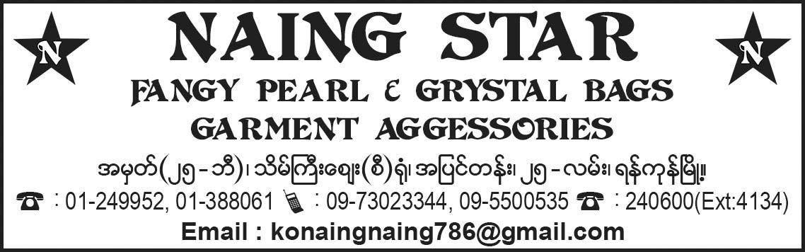 Naing Star (Ext. 4134)
