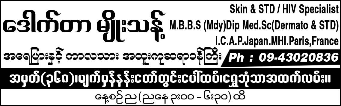 Dr. Myo Thant (Kyal Sin Lin)