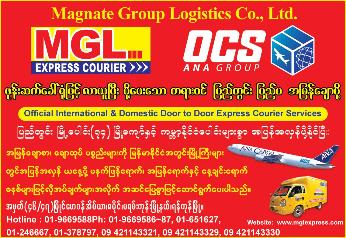 MGL (Magnate Group Logistics Co., Ltd.)