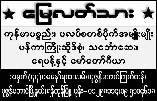Myay Latt Thar