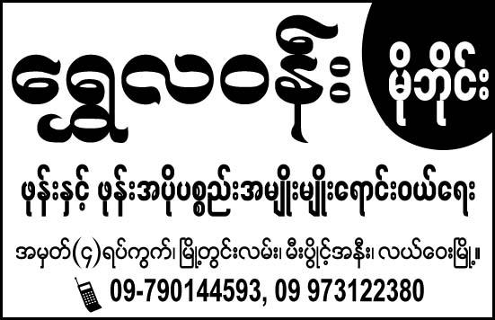 Shwe La Wun