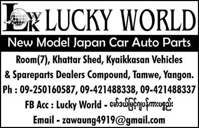 Lucky World