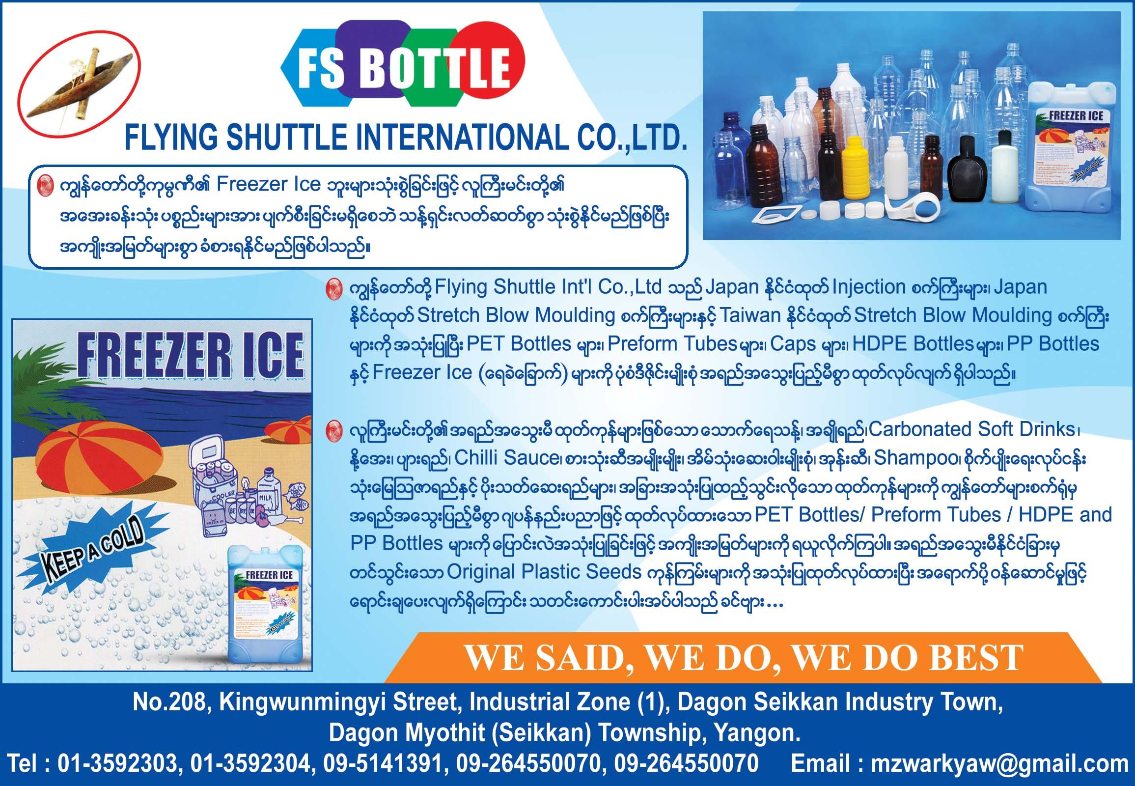 Flying Shuttle International Co., Ltd.