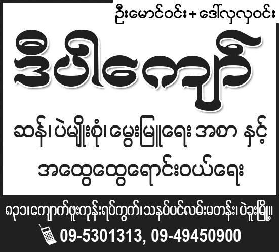 Dipar Kyaw