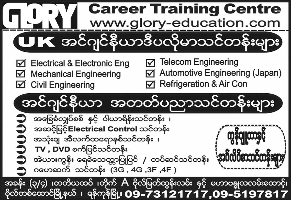 Glory Career Training Centre