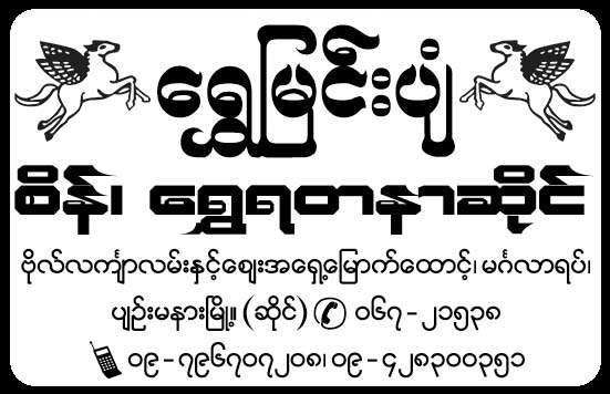 Shwe Myin Pyan