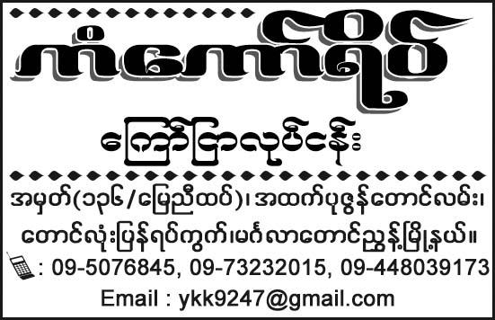 Kan Kaw Yeik