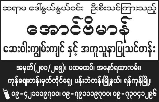 Aung Beik Man