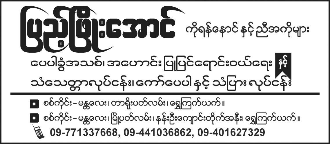 Pyae Phyo Aung