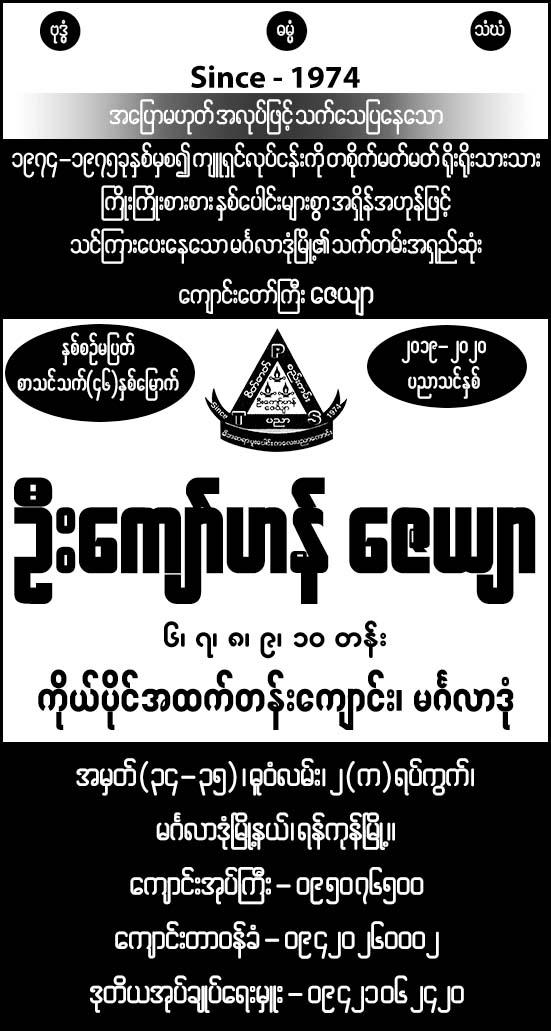 Kyaw Han (U) Zeyar