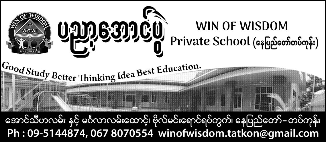 Pyinnyar Aung Pwe (Win of Wisdom)