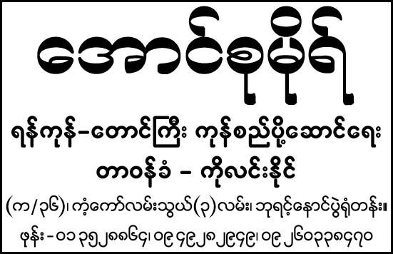 Aung Su Moh