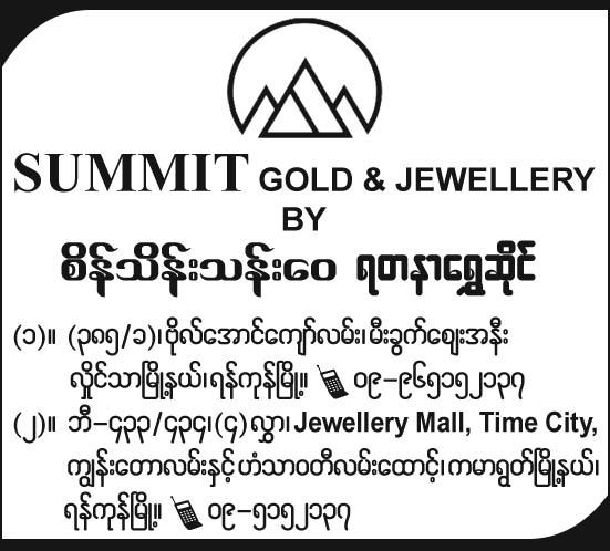 Sein Thein Than Wai