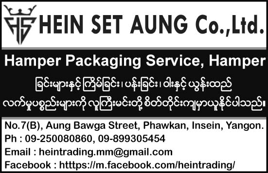 Hein Set Aung Co., Ltd.