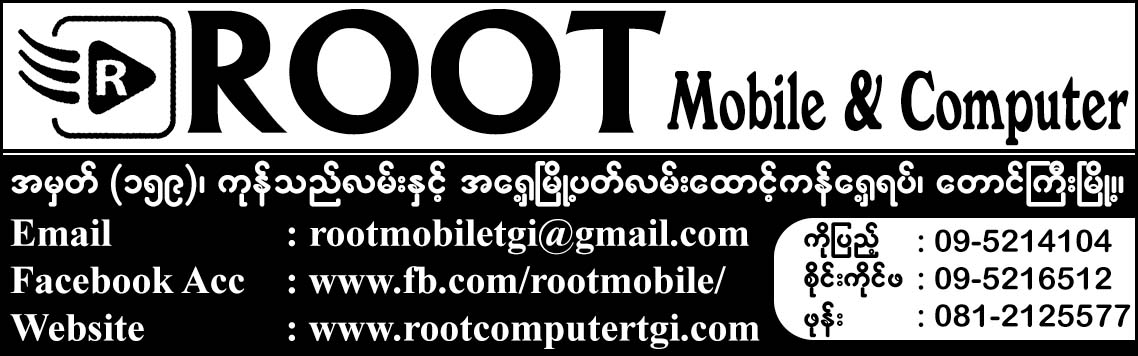 Root Mobile and Computer