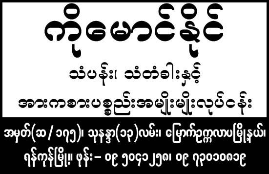 Ko Maung Naing
