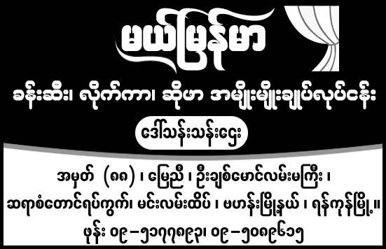 Mal Myanmar