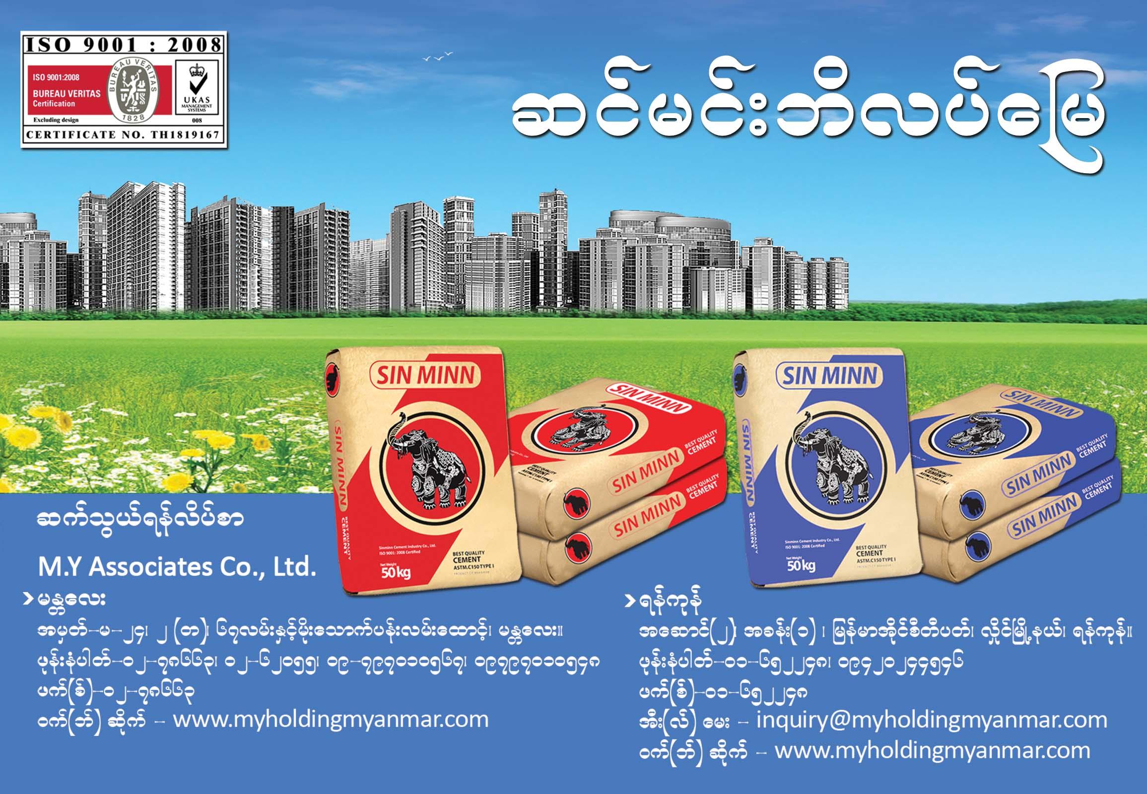 M.Y Associates Co., Ltd. (Sin Min Cement)