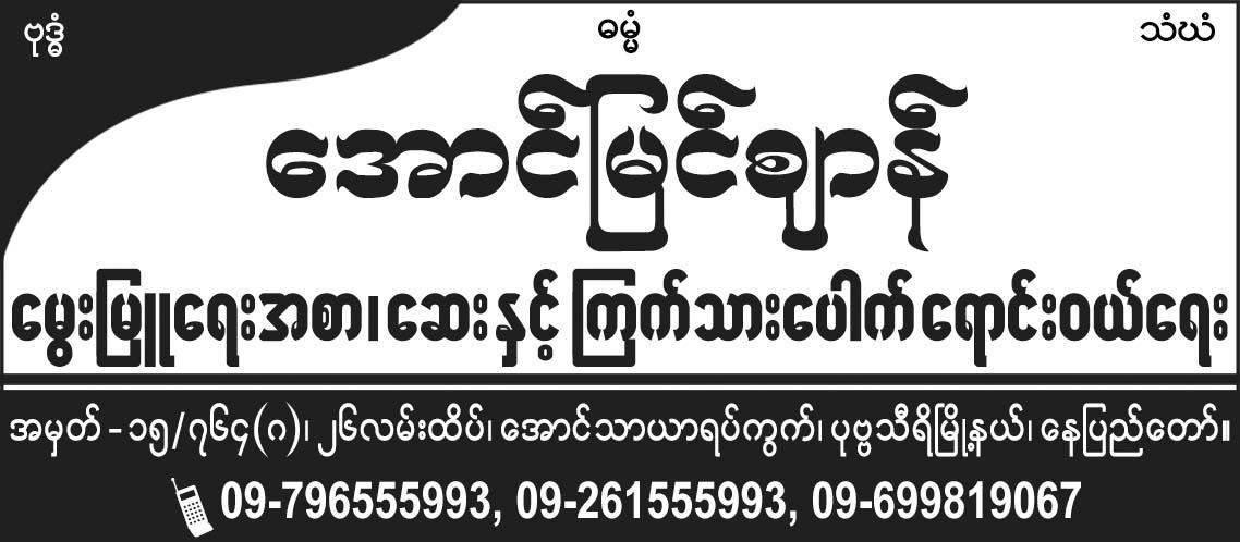 Aung Myin Zan