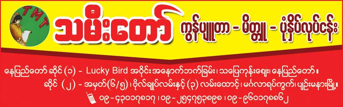Thameedaw