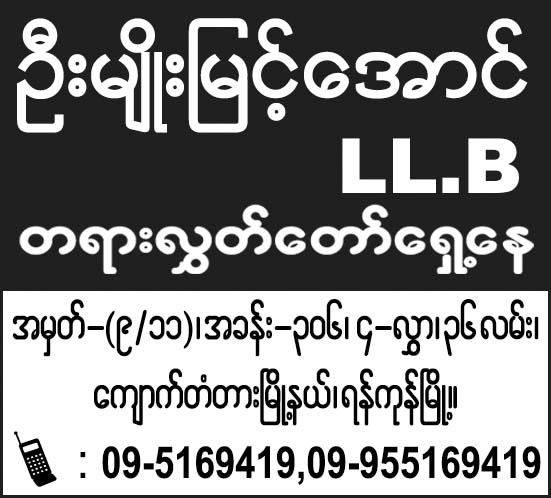 U Myo Myint Aung