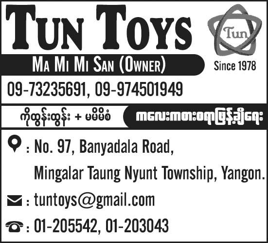Tun Toys