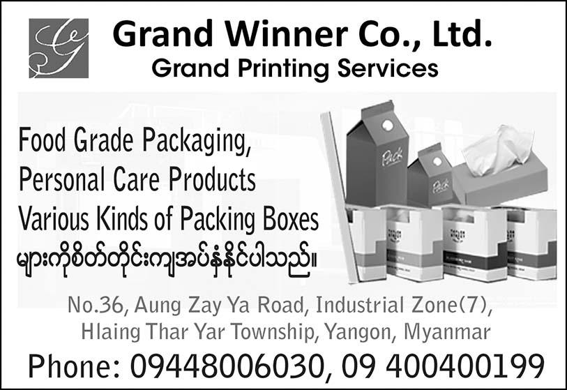 Grand Winner Co., Ltd.