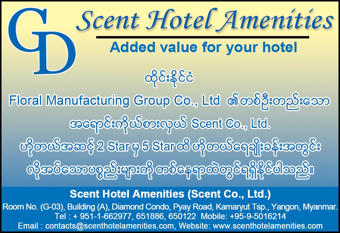 Scent Hotel Amenities