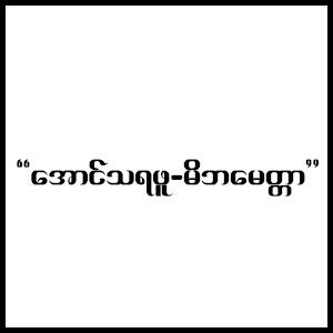 Aung Tharaphu _ Miba Myittar