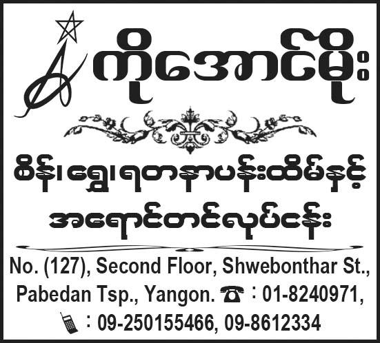 Ko Aung Moe