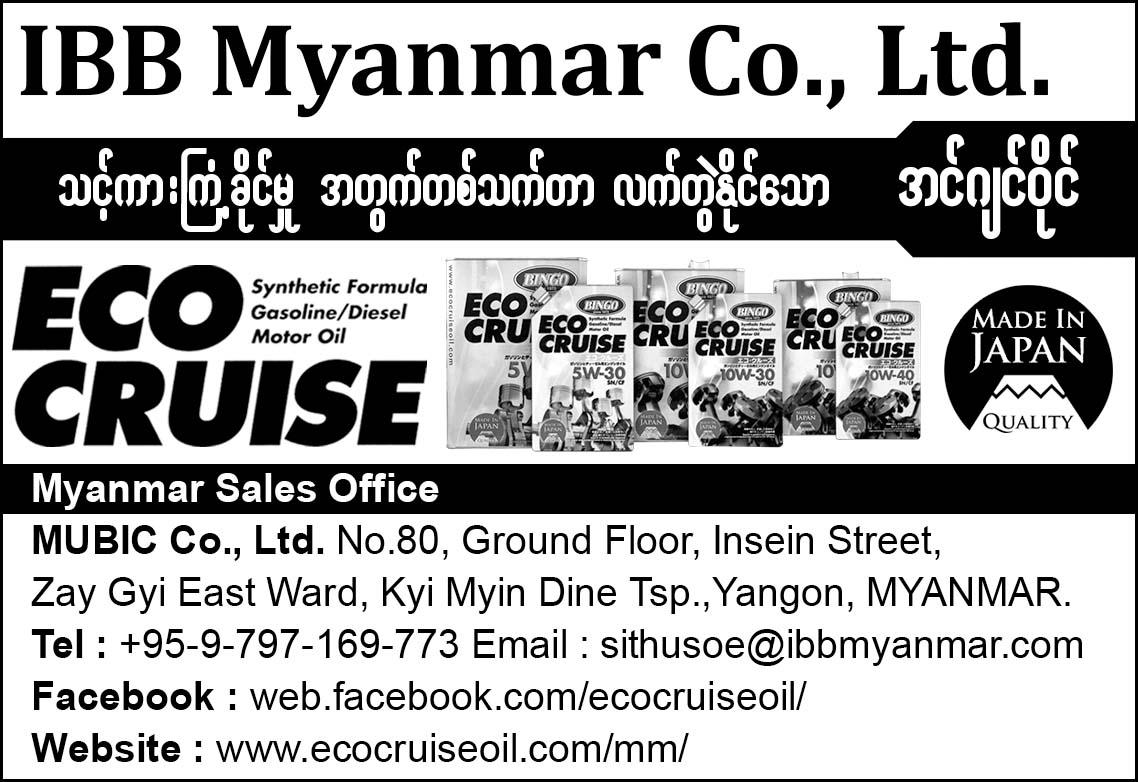 IBB Myanmar Co., Ltd.