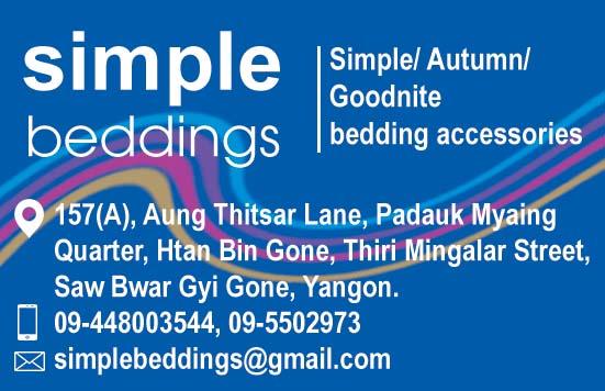 Simple Beddings