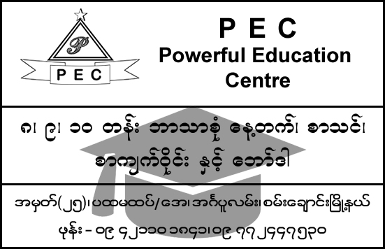 P E C