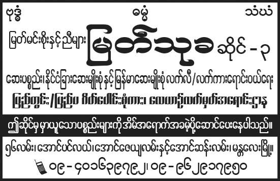 Myat Thukha